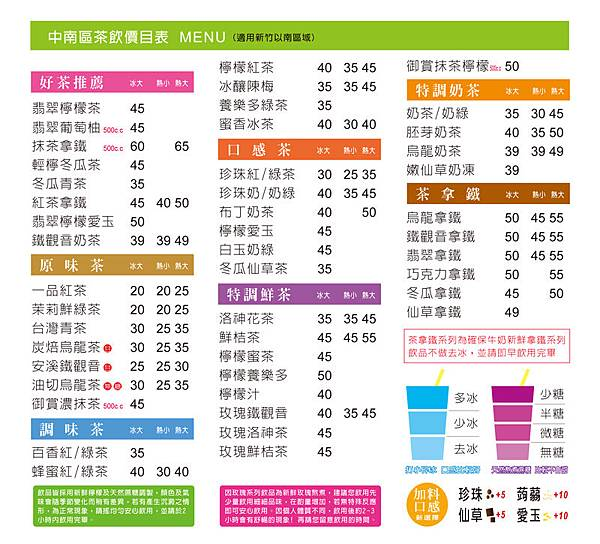 1027系列飲品_價目表(南)