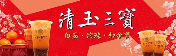 清玉三寶 橫布條 FB COVER-02.jpg