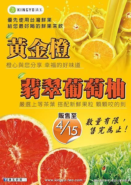 黃金橙_葡萄柚2-01.jpg