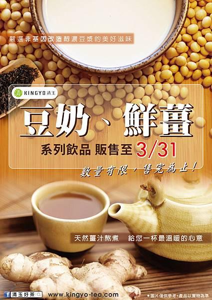 豆漿 薑-01