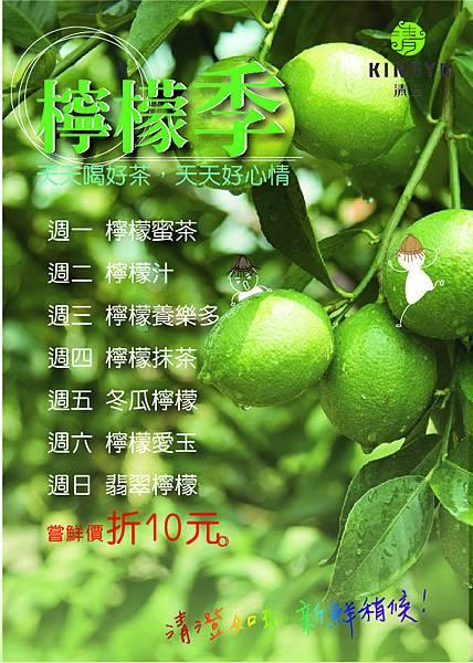 檸檬季折10元-01
