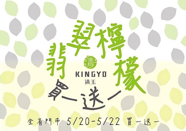 翡翠檸檬買一送一FB-01.jpg
