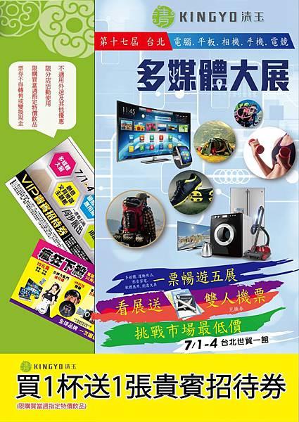 201606台北多媒體聯展_A4.jpg
