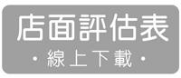 店面評估表.jpg