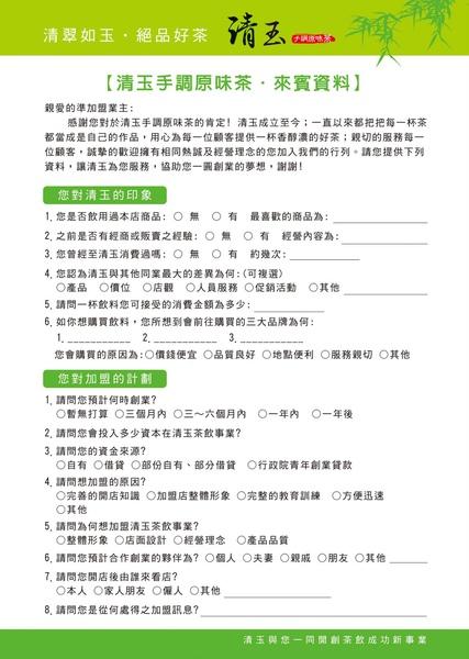 加盟申請0002.JPG