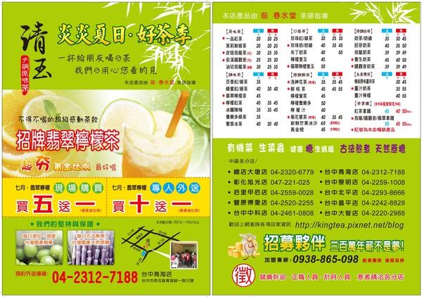 9907促銷DM0630(青海)(校對).jpg