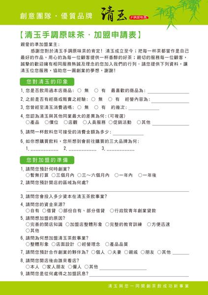 加盟申請表0001.jpg