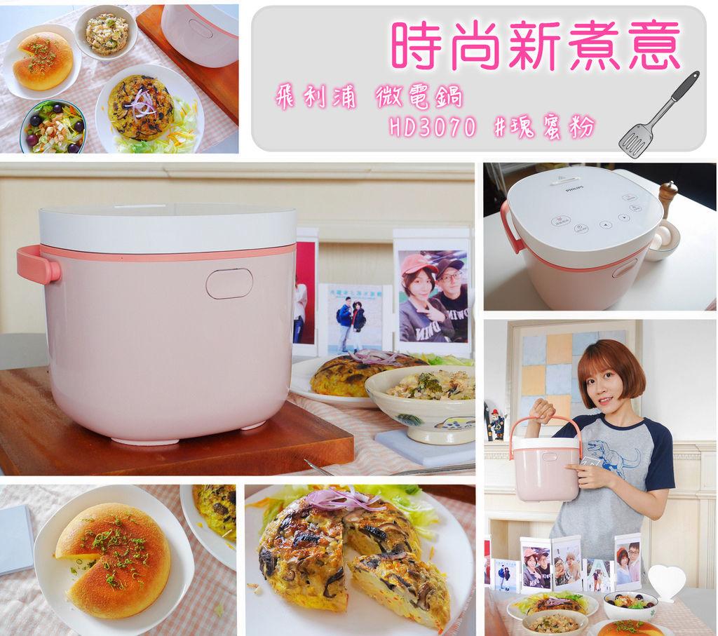飛利浦微電鍋HD3070讓做菜變得好簡單:小家庭電鍋推薦首選 #瑰蜜粉