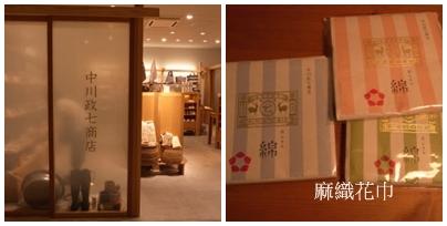 中川政七商店.jpg