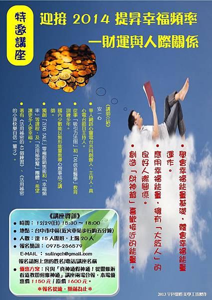 20131229幸福頻率講座(1)