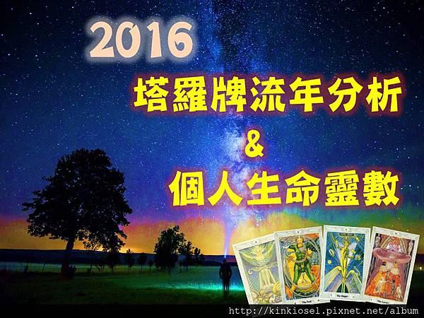 2016流年分析