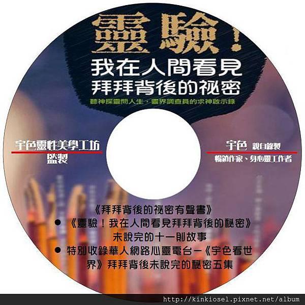 拜拜CD圖檔