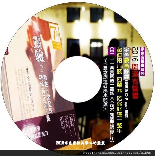 2016開運有聲書圖檔CD1
