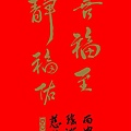 聯華_20160120_宇色_毛筆2016--第二款