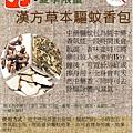宇色•漢方草本驅蚊香包