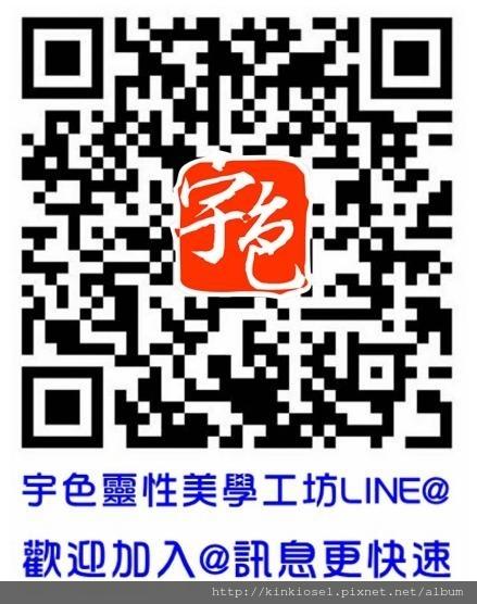 宇色LINE@.jpg