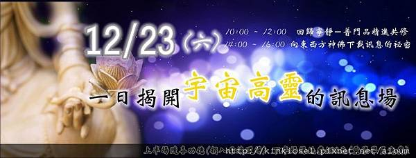 12.23共修_副本.jpg