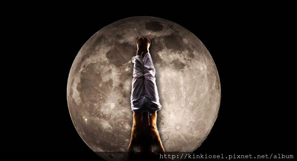月亮倒立.jpg