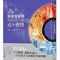 宇色-成為專業塔羅師.jpg