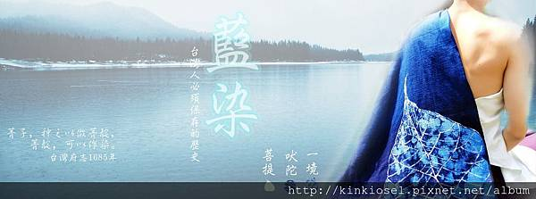 宇色藍染新品封面_副本_副本.jpg