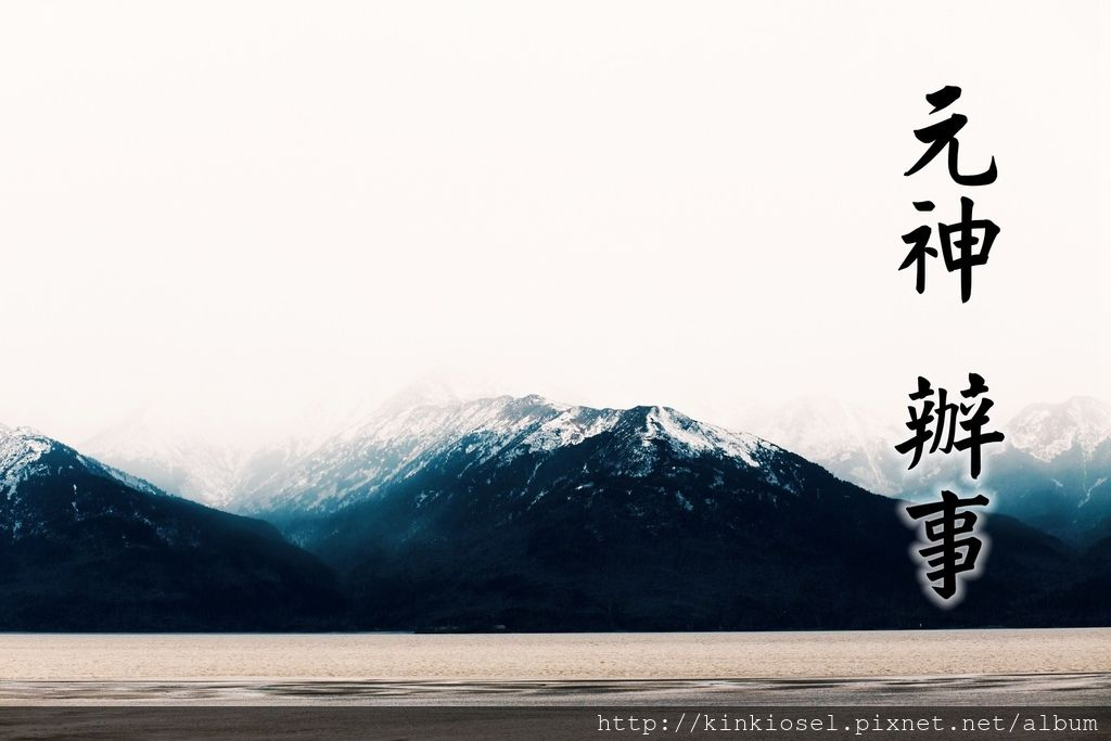 landscape-with-mountains-in-snow_副本.jpg