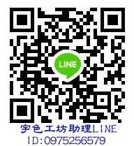 宇色LINE.jpg
