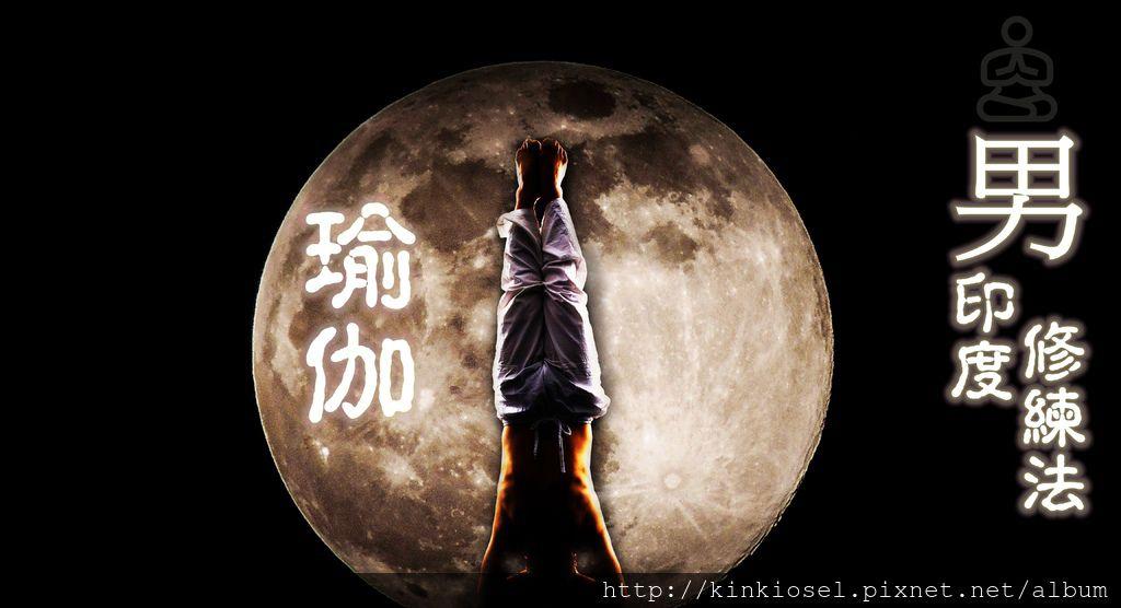 瑜伽是古印度男瑜伽士修練密法.jpg