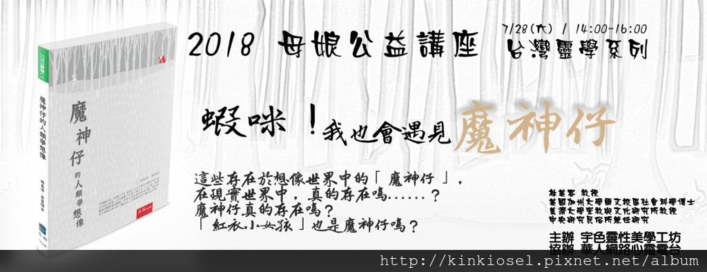 台灣靈學講座-空檔_副本_副本.png