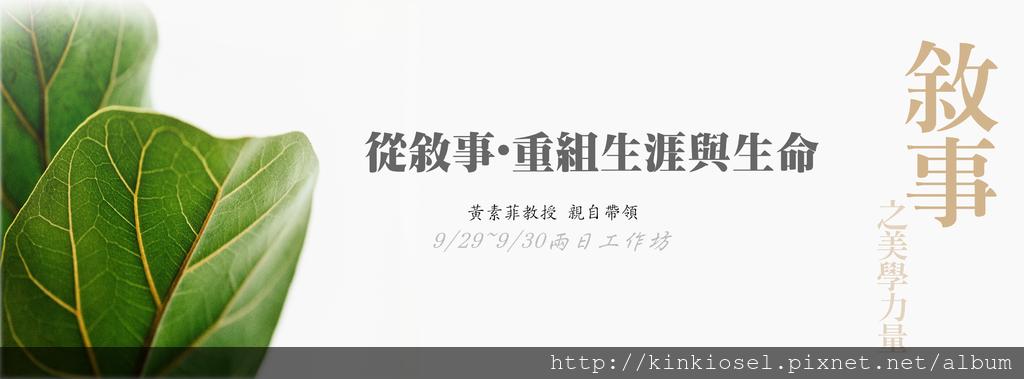 黃素菲-敘事治療_副本.png