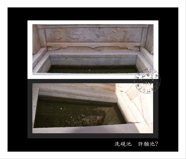 洗硯池.jpg