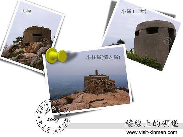 稜線上的碉堡.jpg
