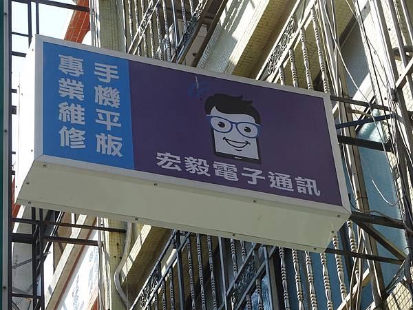 0810 007 金湖專業的手機醫生 「宏毅電子通訊」 (2).JPG
