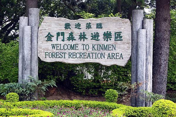 金門森林遊樂區