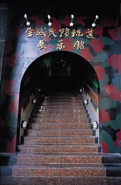 a.5.5.1金城民防坑道