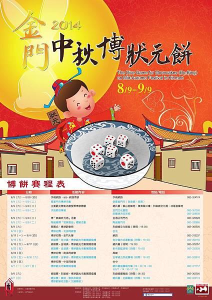 2014金門中秋博狀元餅行程海報