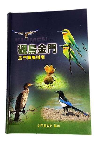 金門旅遊書籍