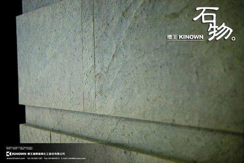 石物-碧海