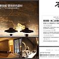 KINOWN Letter 1_櫻王石物電子報