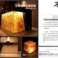 KINOWN Letter 7_櫻王石物電子報