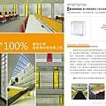 KINOWN Letter 8_櫻王玻璃磚電子報