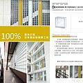 KINOWN Letter 11_櫻王玻璃磚電子報