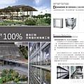 KINOWN Letter 15_櫻王玻璃磚電子報