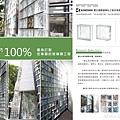 KINOWN Letter 17_櫻王玻璃磚電子報
