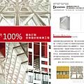 KINOWN Letter 20_櫻王玻璃磚電子報