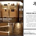KINOWN Letter 21_櫻王石物電子報