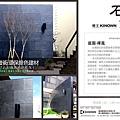 KINOWN Letter 26_櫻王石物電子報
