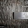 櫻王石物保固標章