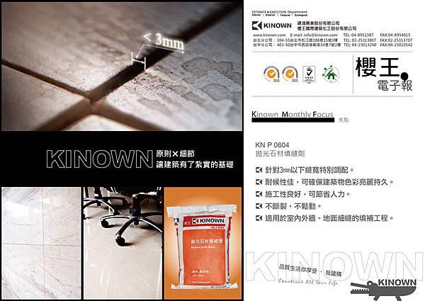 KINOWN Letter 49_櫻王電子報