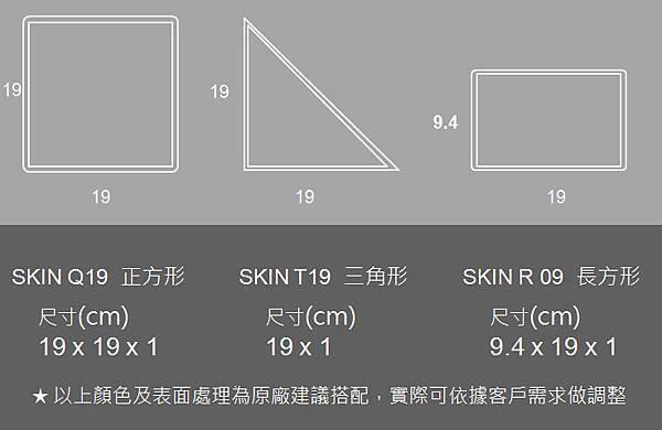 SKIN系列形狀