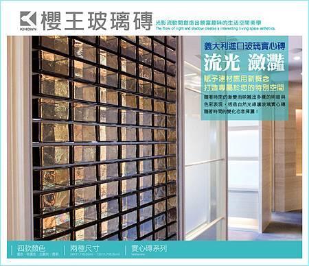 KINOWN Letter 103_櫻王玻璃磚電子報_01